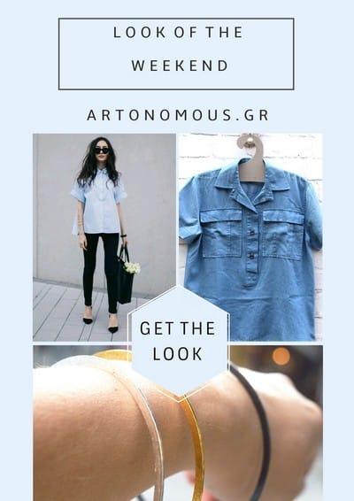 get the look of the weekεnd artonomous