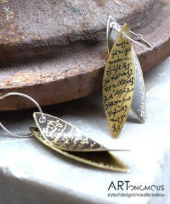 Σκουλαρίκια φύλλα με στίχους Ελλήνων Ποιητών