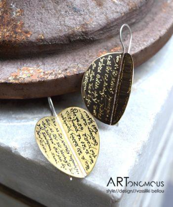 Σκουλαρίκια μεγάλα φύλλα με στίχους Ελλήνων Ποιητών