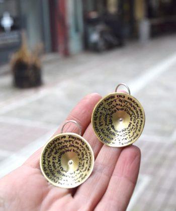 Σκουλαρίκια κώνοι με στίχους Ελλήνων Ποιητών