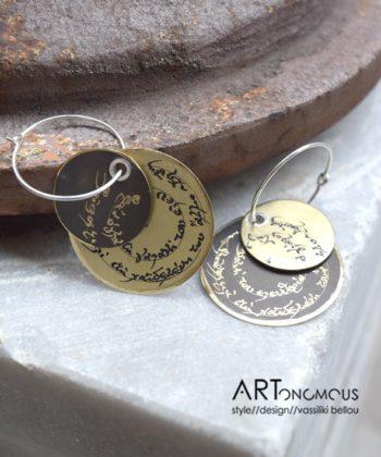 Σκουλαρίκια διπλοί κύκλοι με στίχους Ελλήνων Ποιητών