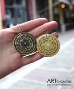 Σκουλαρίκια κύκλοι με στίχους Ελλήνων Ποιητών