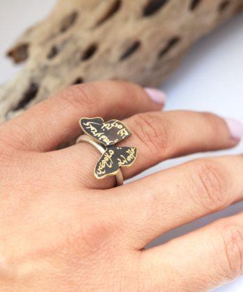 Δαχτυλίδι με στίχους Ελλήνων Ποιητών - πεταλούδα
