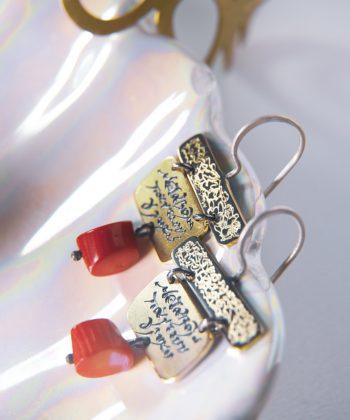 Σκουλαρίκια κοράλλι με στίχους